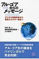 アル・ゴアからのメッセージ デジタル情報革命から環境エネルギー革命へ