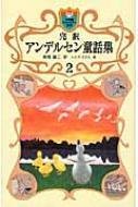 完訳アンデルセン童話集 2 小学館ファンタジー文庫