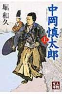中岡慎太郎 上 人物文庫