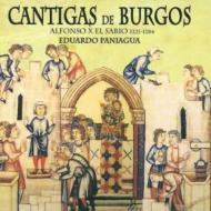 『ブルゴスのカンティガ』 エドゥアルド・パニアグア&ムシカ・アンティグア