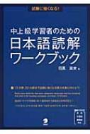 試験に強くなる! 中上級学習者のための日本語読解ワークブック