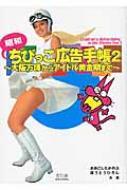 昭和ちびっこ広告手帳 大阪万博からアイドル黄金期まで 2 ビジュアル文庫