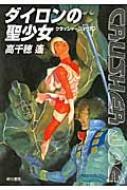 ダイロンの聖少女 クラッシャージョウ 10 ハヤカワ文庫JA