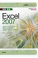 情報活用Excel2007 WindowsVista対応 30時間アカデミック