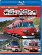 Documentary/名鉄の名車たち