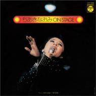 ちあきなおみ ON STAGE 1973年 渋谷公会堂