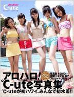Alohalo! ℃-ute Photobook