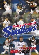 Sports/東京ヤクルトスワローズ 2009 激闘の軌跡