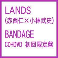 LANDS #赤西仁×小林武史# /BANDAGE #+DVD##LTD#