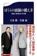 ぼくらの頭脳の鍛え方 必読の教養書400冊 文春新書
