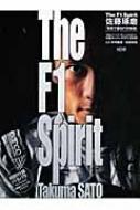THE F1 SPIRIT TAKUMA SATO 佐藤琢磨「写真で語るF1の軌跡」 別冊CG