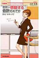 世界一感動する会計の本です 簿記・経理入門 女子大生会計士の事件簿