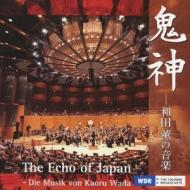 日本の響き-和田薫の音楽