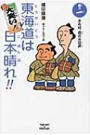 大笑い!東海道は日本晴れ!! 巻の1 さらば、花のお江戸
