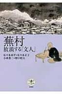蕪村 放浪する「文人」 とんぼの本