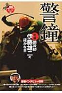 新編・調教師 伊藤雄二の確かな目 警鐘 競馬ドキュメント・シリーズ 1 ワニ文庫
