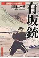 有坂銃 日露戦争の本当の勝因 光人社NF文庫