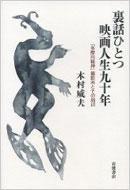 裏話ひとつ 映画人生九十年 「多摩川精神」撮影所とその周辺
