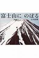 富士山にのぼる