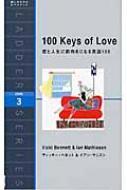 ヴィッキー・ベネット/恋と人生に前向きになる英語100 100keysoflove