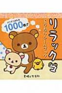 Rilakkuma Gutara Sticker Book
