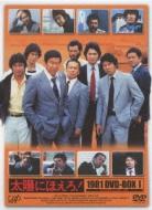 太陽にほえろ! 1981 DVD-BOX I <限定生産>