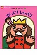 びっくりしゃっくり 王さまのえほん