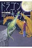 ドラゴンキーパー 月下の翡翠龍