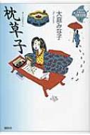 枕草子 21世紀版少年少女古典文学館