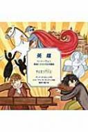 英雄 ベートーヴェン 勇者にささげる交響曲 音楽の部屋