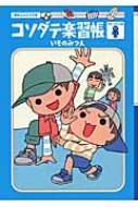 HMV&BOOKS onlineいそのみつえ/コソダテ楽習帳 おとこのこ編