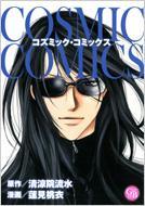 コズミック・コミックス 幻冬舎コミックス漫画文庫