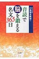 音読で脳を鍛える名文365日 東北大学教授川島隆太教授の