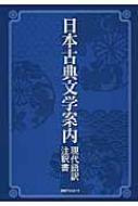 日本古典文学案内 現代語訳・注釈書