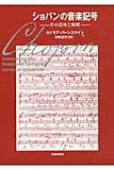 ショパンの音楽記号 その意味と解釈