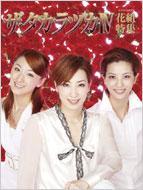 ザ・タカラヅカ 4花組特集