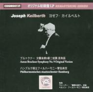 ブルックナー:交響曲第9番、ヴェーバー:『魔弾の射手』序曲 カイルベルト&ハンブルク国立フィル、ベルリン・フィル