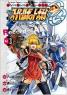 スーパーロボット大戦OG ディバイン・ウォーズ Record of ATX 3 電撃コミックス