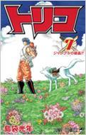トリコ 7 ジャンプ・コミックス
