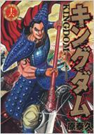 キングダム 16 ヤングジャンプ・コミックス