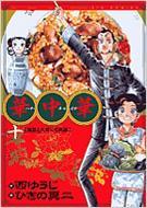 華中華 10 ビッグコミックス
