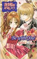 執事様のお気に入り ノベル&コミック Be with You! 花とゆめコミックス