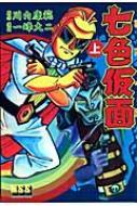 七色仮面 上 マンガショップシリーズ
