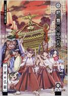 朝霧の巫女 6 YKコミックス