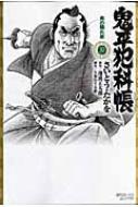 鬼平犯科帳 37 SPコミックスコンパクト