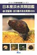 日本産淡水貝類図鑑 1 琵琶湖・淀川産の淡水貝類 ピーシーズ生態写真図鑑シリーズ