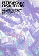 機動戦士ガンダムUCカトキハジメメカニカルアーカイブス 角川コミックス・エース