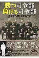勝つ司令部 負ける司令部 東郷平八郎と山本五十六 新人物文庫