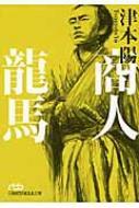 商人龍馬 日経ビジネス人文庫