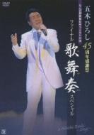 五木ひろし 45周年感謝祭 なんば新歌舞伎座さよなら公演 ファイナル歌舞奏スペシャル & Hiroshi Itsuki 〜Songs〜